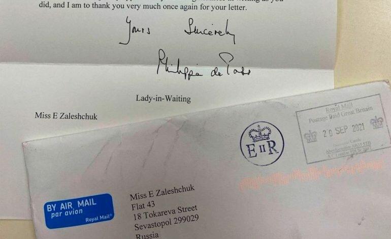 Севастопольские школьники получили письмо от королевы Великобритании
